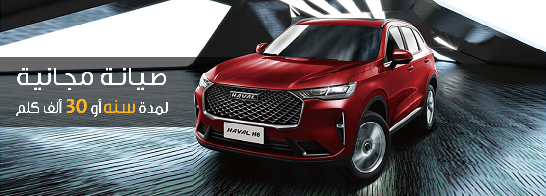 Cover Photo of  HAVAL H6 Active 2021
