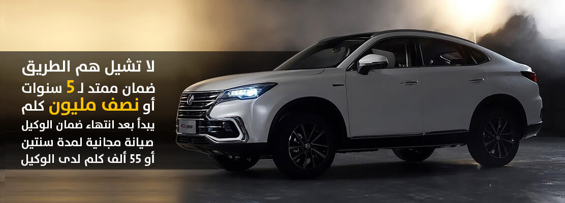 Cover Photo of  CHANGAN CS85 Limited 2022