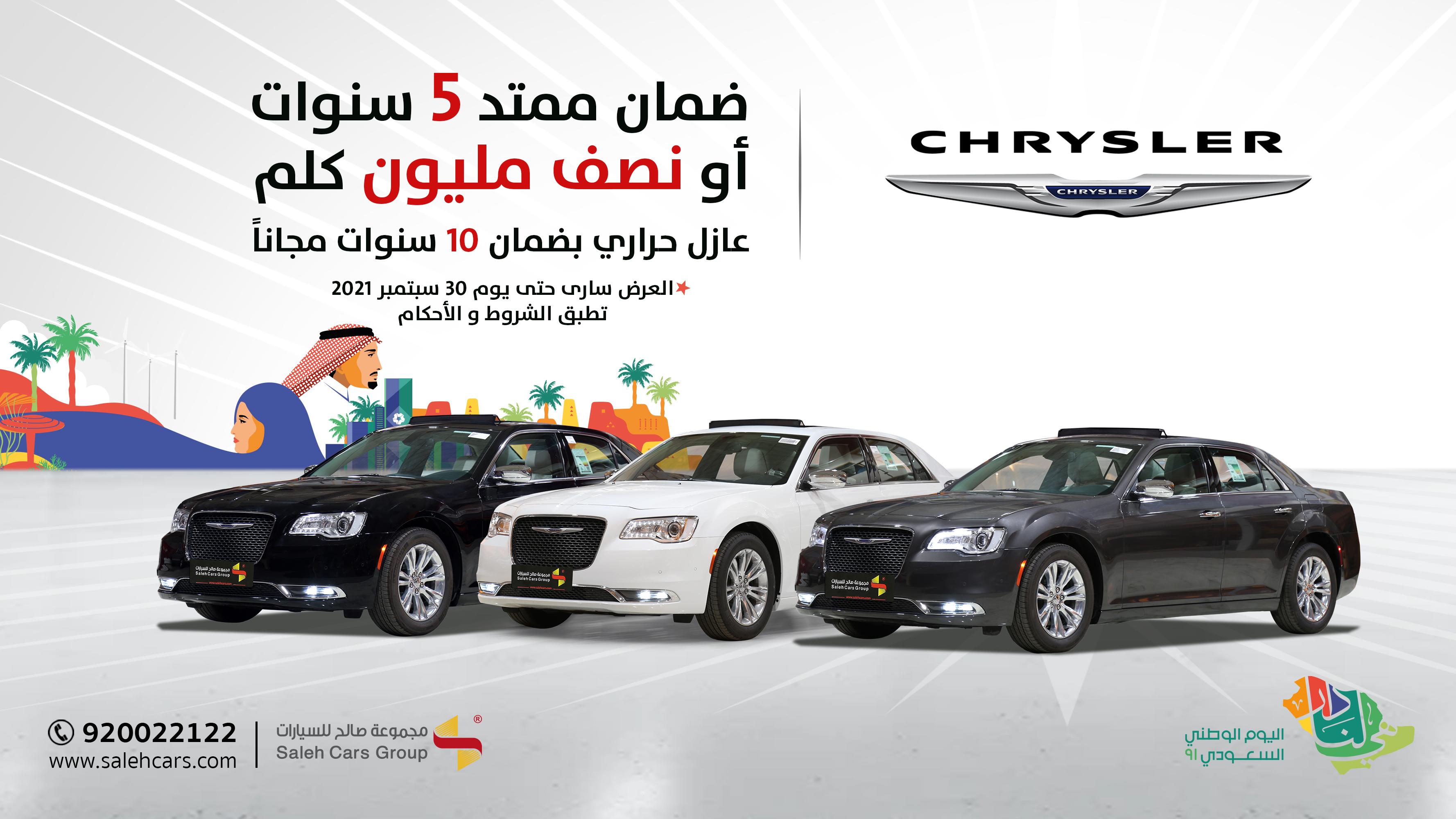 عروض Chrysler لليوم الوطني
