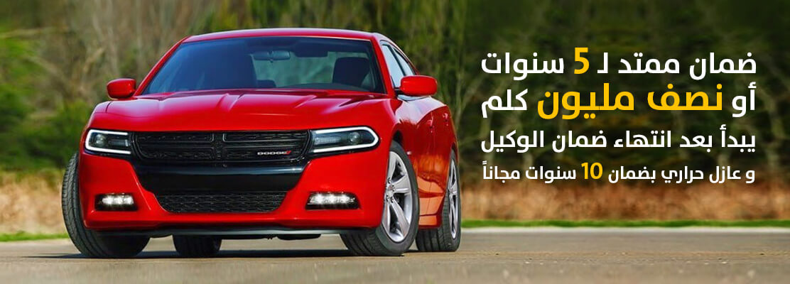 Cover Photo of  DODGE Charger SXT-A جلد 2021